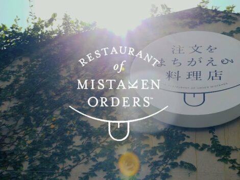 Restoran pogrešnih porudžbina